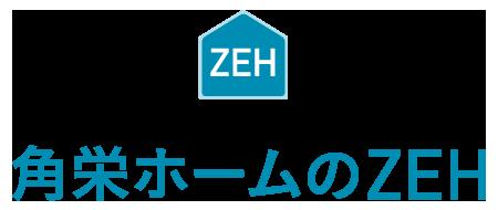 角栄ホームのZEH