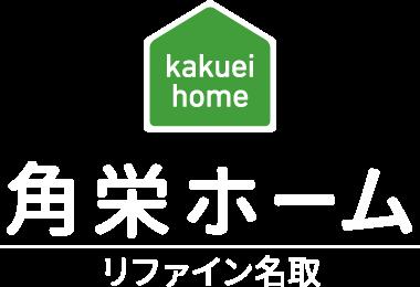角栄ホーム – 宮城県名取市での家づくり